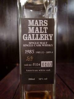 MARS MALT GALLERY324.jpg