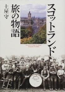 スコットランド旅の物語.png