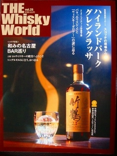 The Whisky World vol.25.jpg