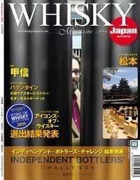 Whisky Magazine 2010 winter.jpg