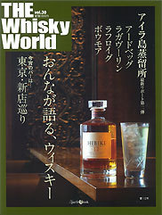 Whisky World vol.30.jpg