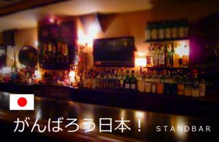 standbar2.png